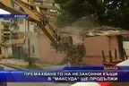 """Премахването на незаконни къщи в """"Максуда"""" ще продължи"""