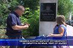 Община Бургас бяга от отговорност за смъртта на мъж, убит от дърво