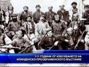 111 години от избухването на Илинденско - Преображенското въстание