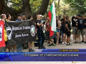 137 години от старозагорското клане