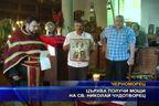 Църква получи мощи на св. Николаи Чудотворец