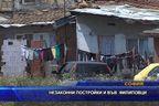 Незаконни постройки и във Филиповци