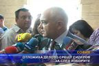 Отложиха делото срещу Сидеров след изборите