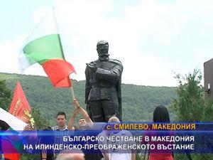 Българско честване в Македония на Илинденско-Преображенското въстание