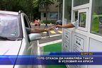 ГЕРБ отказа да намалява такси в условия на криза