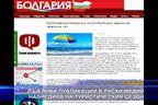Лъжливи публикации в руски медии навредиха на туристическия сезон