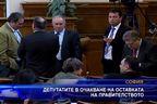Депутатите в очакване на оставката на правителството