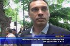 Община Бургас държи 20 милиона на депозит в КТБ