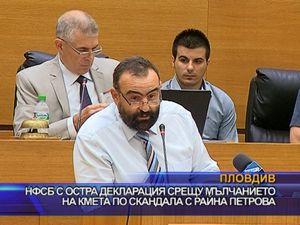 НФСБ с остра декларация срещу мълчанието на кмета