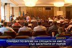 Скандал по време на срещата на кмета със засегнати от пороя