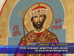 Проф. Божидар Димитров дари икони на български владетели