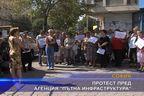 """Протест пред агенция """"Пътна инфраструктура"""""""