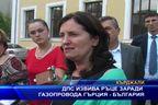 ДПС извива ръце заради газопровода Гърция - България