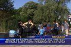 Майки на протест, местата в детските градини не достигат