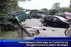 Тригодишна присъда за съпруга на ексдепутатката Вяра Петрова