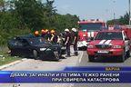 Двама загинали и петима тежко ранени при свирепа катастрофа