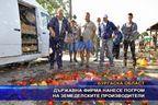 Държавна фирма нанесе погром на земеделските производители