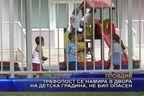 Трафопост се намира в двора на детска градина, не бил опасен