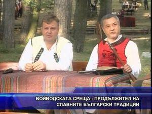 Войводската среща - продължител на славните български традиции