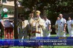 136 години от освобождението на Варна