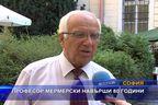 Професор Мермерски навърши 80 години