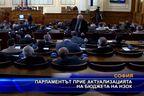 Парламентът прие актуализацията на бюджета на НЗОК