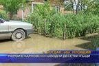 Порой в Карловско наводни десетки къщи