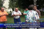Жители на Ряхово излязоха на протест срещу добива на инертни материали