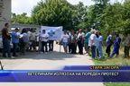 Ветеринари излязоха на пореден протест