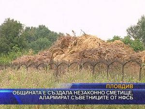 Общината е създала незаконно сметище, алармират от НФСБ