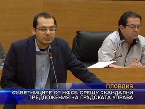 НФСБ срещу скандални предложения на градската управа