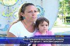 Благотворителен базар в помощ на деца с муковисцидоза
