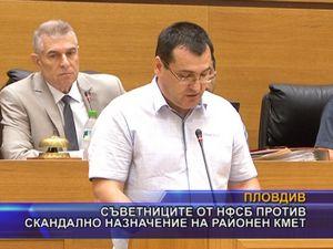 НФСБ против скандално назначение на районен кмет