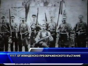 111 г. от Илинденско-Преображенското въстание