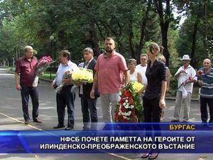 НФСБ почете Илинденско-Преображенското въстание