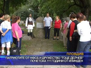"""НФСБ и дружество """"Гоце Делчев"""" почетоха 111 години от Илинден"""
