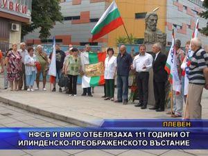 НФСБ и ВМРО отбелязаха Илинденско-Преображенското въстание