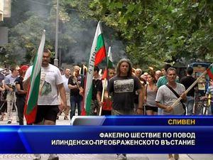 Факелно шествие по повод Илинденско-Преображенското въстание