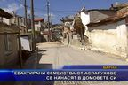 Евакуирани семейства от Аспарухово се нанасят в домовете си