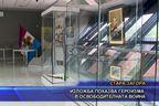 Изложба показва героизма в Освободителната война