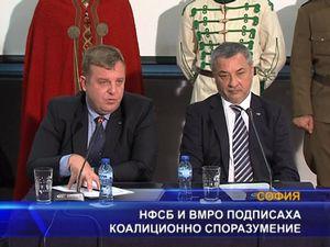 НФСБ и ВМРО подписаха коалиционно споразумение