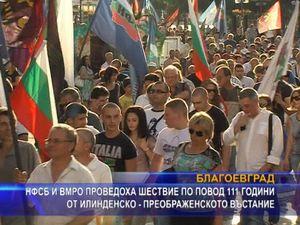 НФСБ и ВМРО почетоха с шествие Илинденско - Преображенското въстание