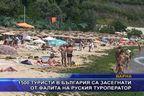 1 500 туристи в България са засегнати от фалита на руския туроператор
