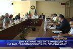 """Дискутират честите инциденти на бул. """"Беломорски"""" и ул. """"Първи май"""""""