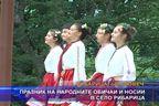 Празник на народните обичаи и носии в село Рибарица