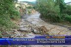 Отмениха бедственото положение в родопските села