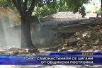 Гонят самонастанили се цигани от общински постройки