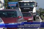 Южното Черноморие в капана на задръстванията
