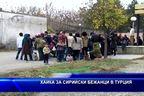 Хайка за сирийски бежанци в Турция