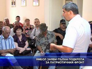 Ямбол заяви пълна подкрепа за Патриотичния фронт